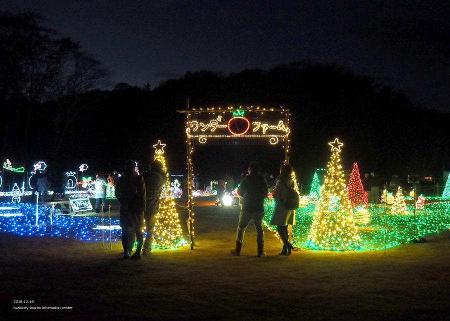 「よつクリスマス イルミネーションズ2018」イベントリポート! [平成30年12月17日(月)更新]ワンダーファーム4