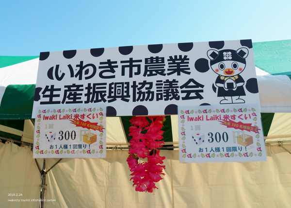 「いわきいちご いわきねぎフェスティバス2019」イベントリポート! [平成31年2月24日(日)更新]6