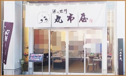 いわき巡り食編 「丸市屋の佃煮」伝統の逸品です! [平成30年12月9日(日)更新]