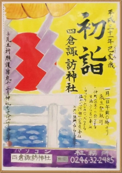 20190101四倉諏訪神社2