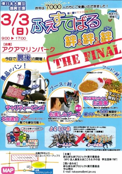 20190303フェスティバル絆・絆・絆THEFAINAL