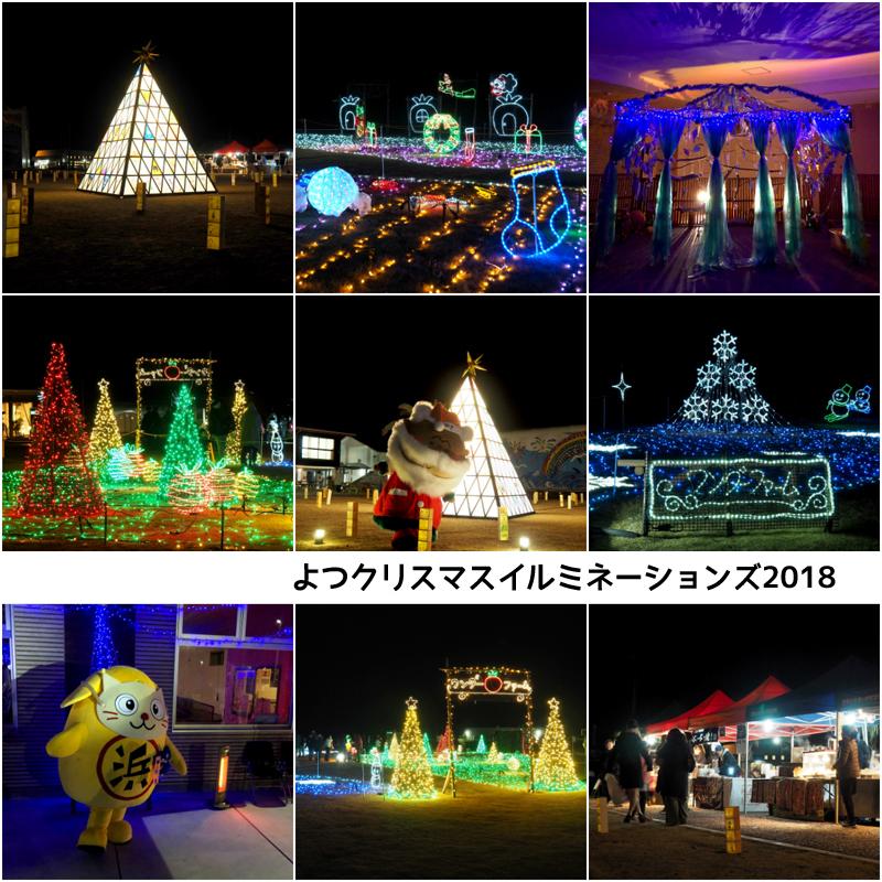 「よつクリスマス イルミネーションズ2018」イベントリポート! [平成30年12月17日(月)更新]トップ