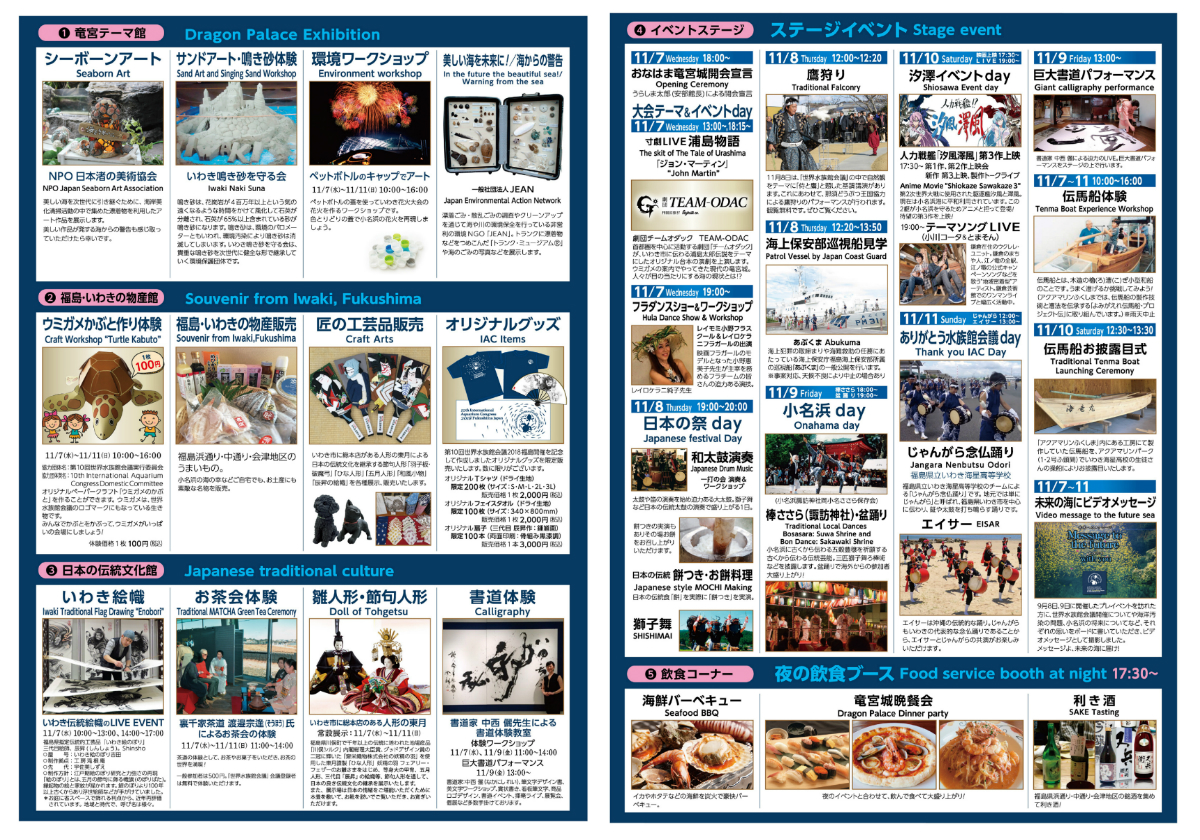「おなはま竜宮城まつり」7日(水)よりアクアマリンパークにて開催!! [平成30年11月5日(月)更新]3