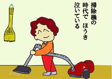 川柳 掃除機 満子  pe