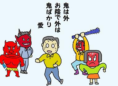川柳 31年2月 「鬼」 愛作 pe