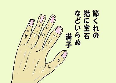 川柳2月雑詠 満子作 宝石 ペ