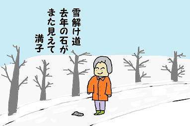 川柳 2月 「雪」 満子作 ペ