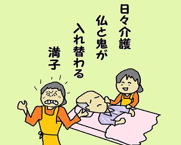 川柳 2月 「鬼」 満子作 pe