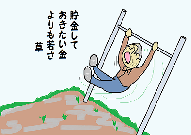 11川柳 31年展示 貯金 草作 22年7月 ペ