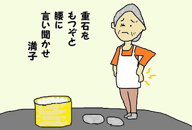 川柳 31年 展示作品 20年11月 満子作 ペ