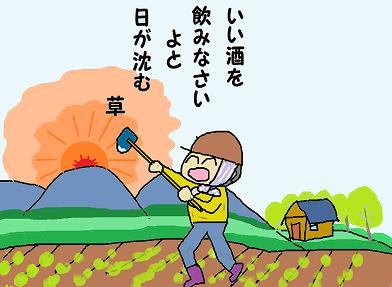 川柳 31年 展示作品 酒 草 ペ