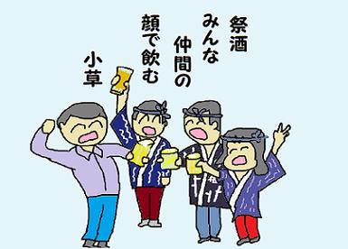 川柳 31年展示 祭 小草作 ペ