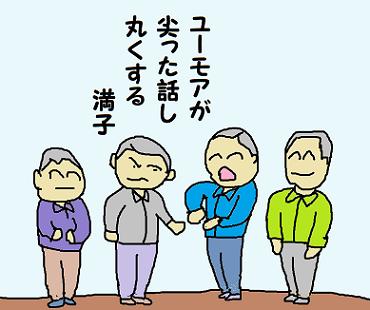 川柳 31年3月 雑詠 ユーモア 満子 色 ペ