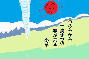 川柳 31年3月 雑詠 つらら 小草 ペ