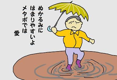川柳 31年3月 ぬかるみ 愛 ペ
