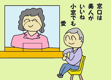 川柳 31年3月 窓口 美人 愛 ペ