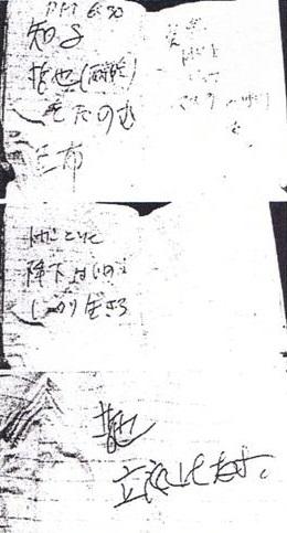松本圭市さん遺書1