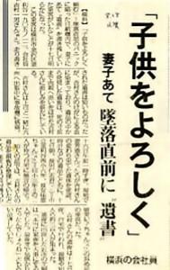 吉田一男さん遺書1