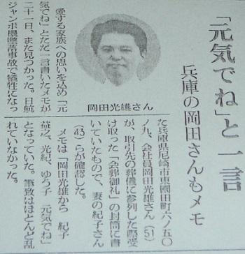 岡田光雄さん遺書