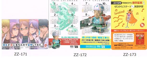ZZ171-173.jpg