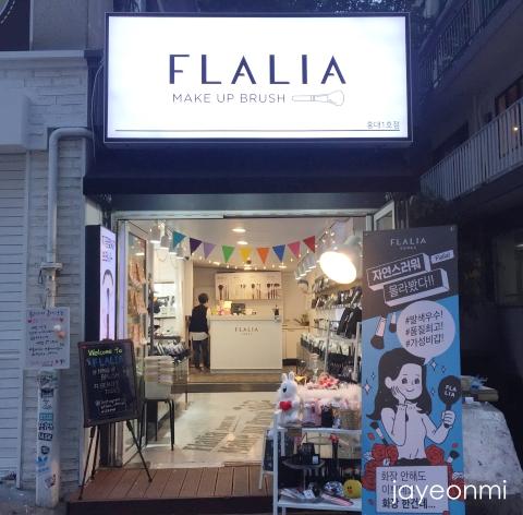 FLALIA_フラリア_弘大1号店_メイクブラシ_5
