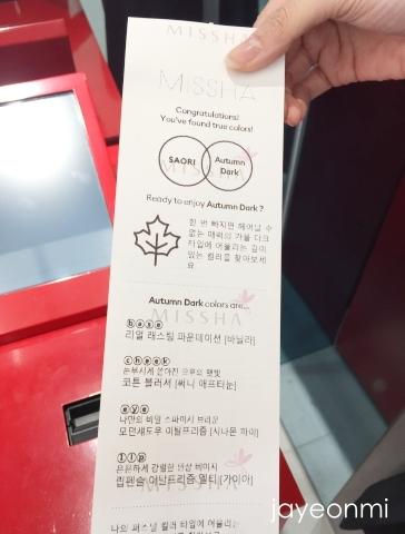 MISSHA_ミシャ_カラー診断_ギャラリーM_江南_3
