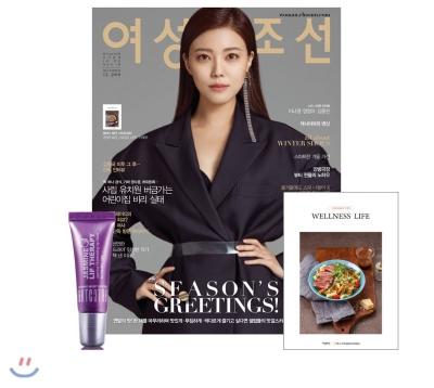 5_韓国女性誌_女性朝鮮_여성조선_2018年12月号1-1