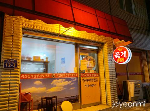 ホテルグレイスリー_ソウル_女子旅_1日目_20
