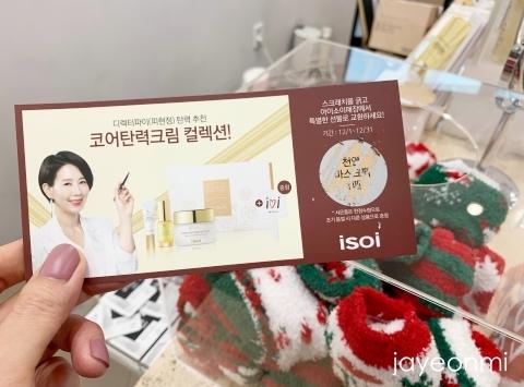 ソウル女子旅_ISOI_アイソイ_お買い物_5