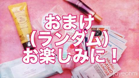 ブログイベント_ジャヨンミ_2019年1月_告知_おまけ_2
