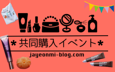 ブログイベント_ジャヨンミ_2019年1月_イベント中