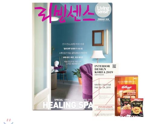 3_韓国女性誌_リビングセンス_2019年2月号_1-1