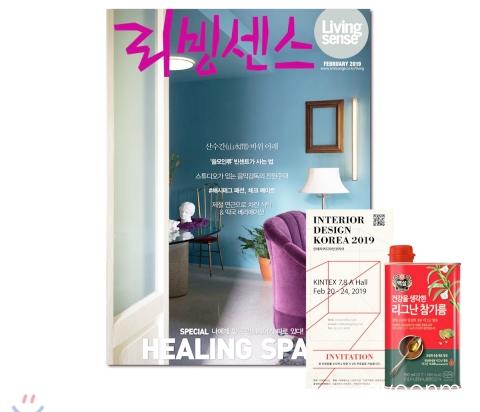 3_韓国女性誌_リビングセンス_2019年2月号_1-2