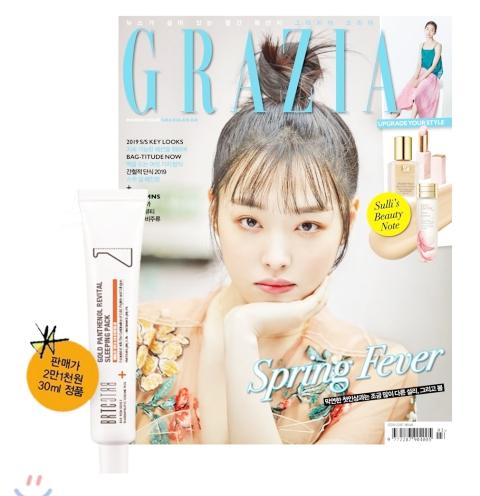 1_韓国女性誌_GRAZIA_グラツィア_2019年3月号1-1