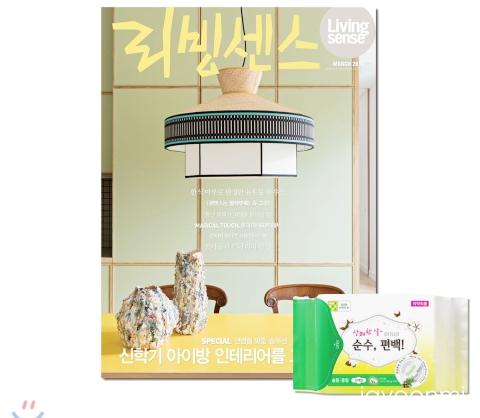 3_韓国女性誌_リビングセンス_2019年3月号_1-1