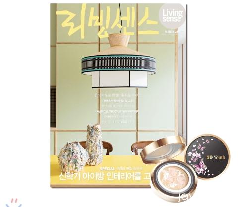 3_韓国女性誌_リビングセンス_2019年3月号_1-2