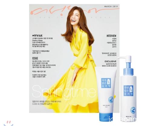 4_韓国女性誌_女性東亜_여성동아_2019年3月号_1-3