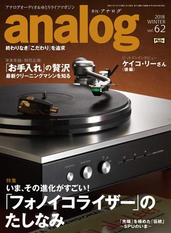 analog_vol.62.jpg