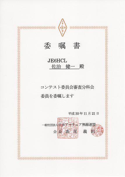 コンテスト分科会委嘱状20