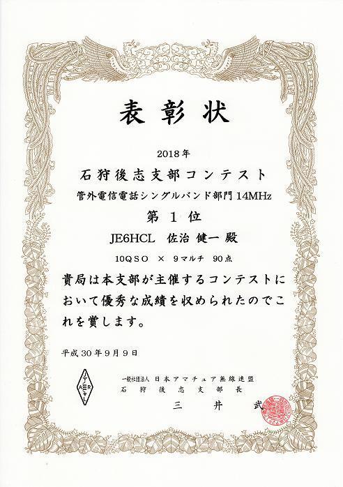 石狩後志201820