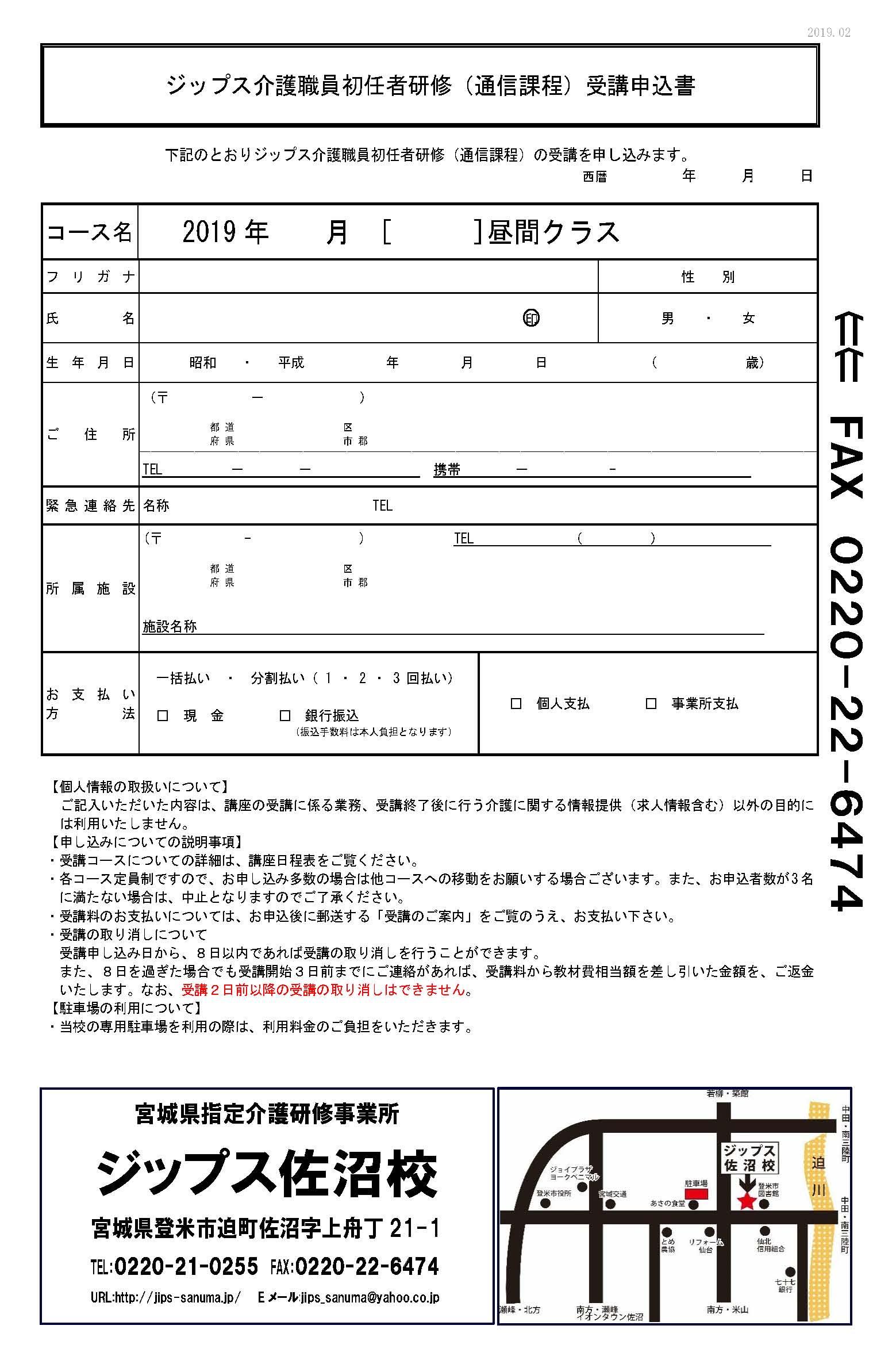 初任者研修募集チラシ2019年4月-5月_ページ_2