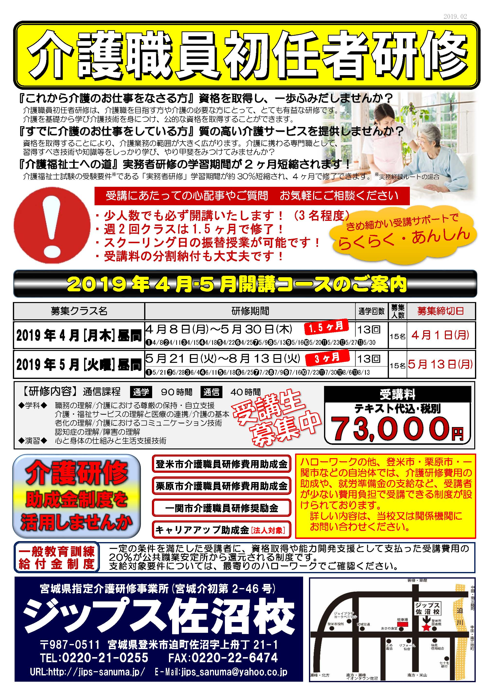 初任者研修募集チラシ2019年4月-5月_ページ_1
