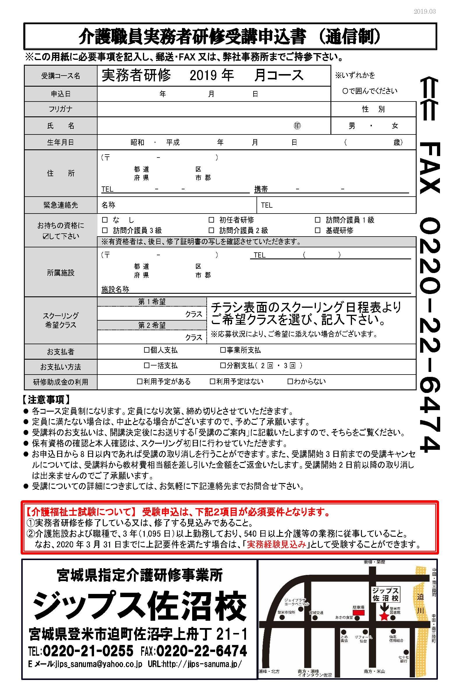 実務者総合チラシ2019年年間スケジュール版-2_ページ_2