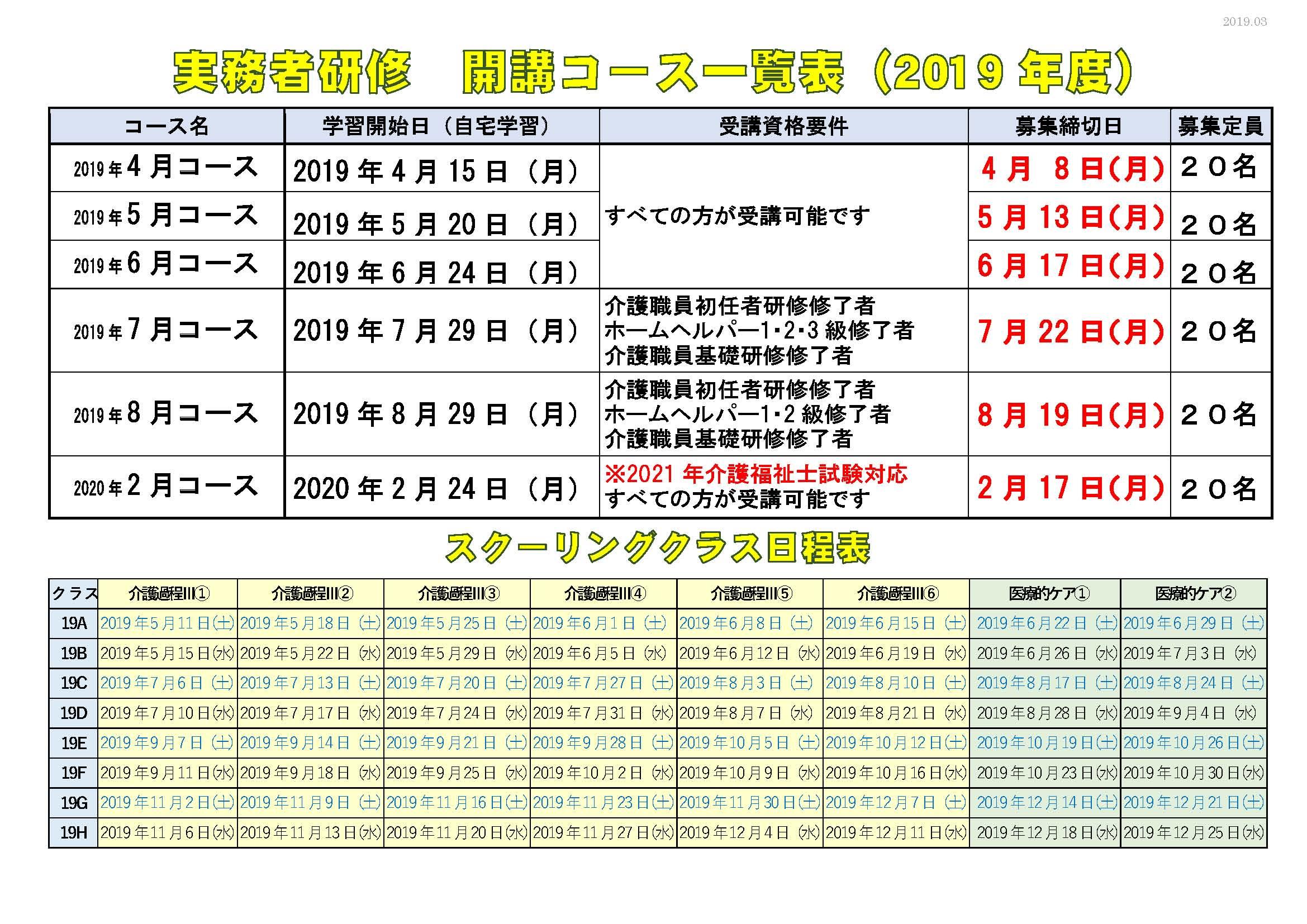 実務者総合チラシ2019年年間スケジュール版-2_ページ_3
