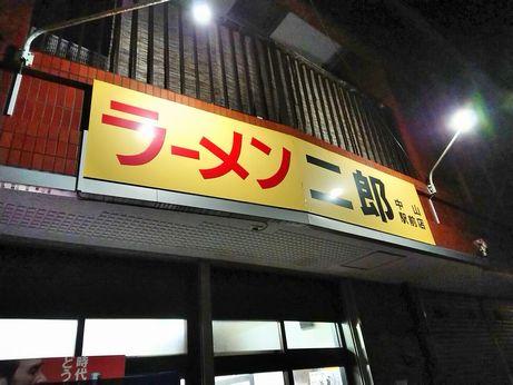 中山駅前_20190113