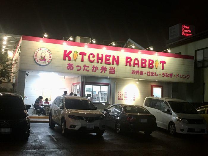 キッチンラビット1-1