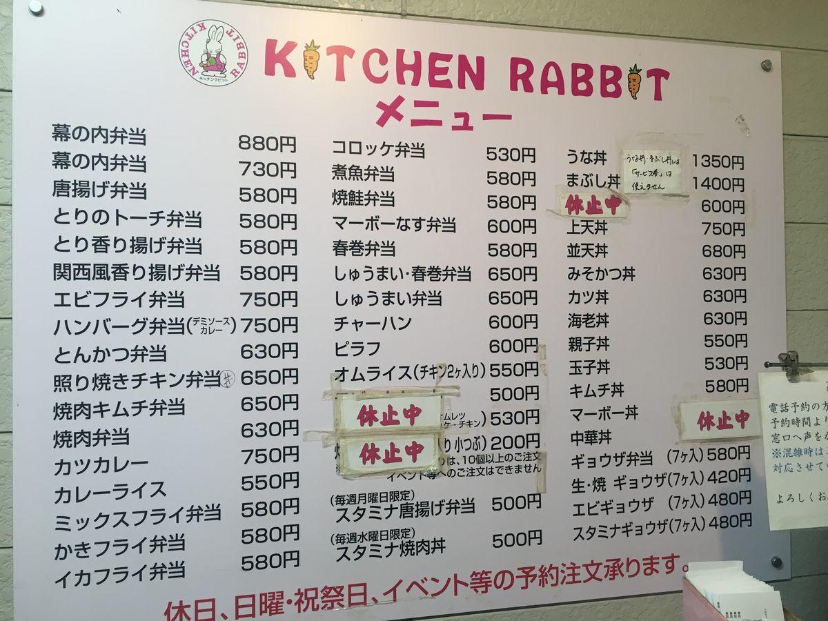 キッチンラビット1-2