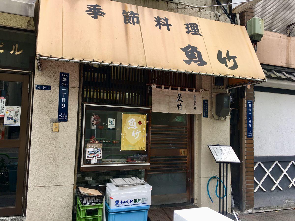 魚竹1-1