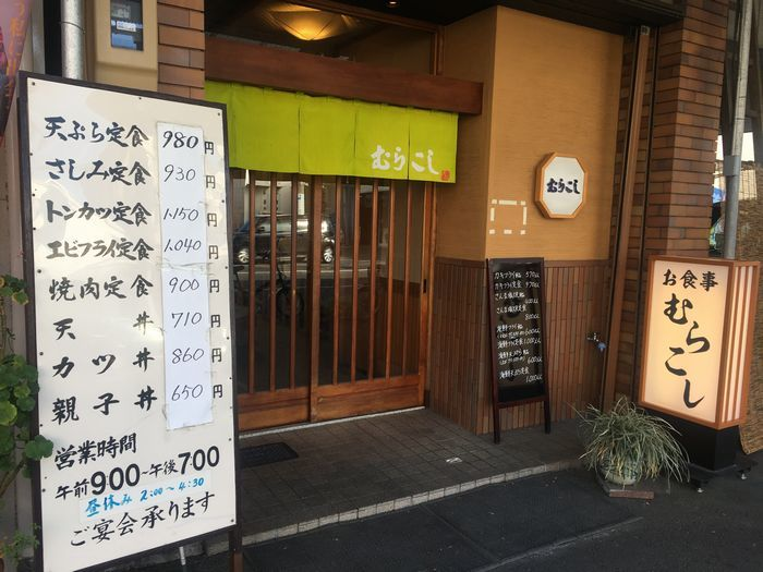 むらこし食堂21-1