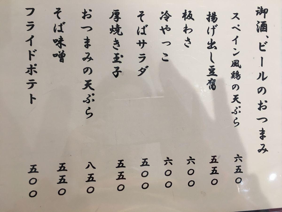 ちゃやま1-5